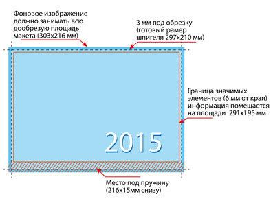 Макет квартального календаря А4