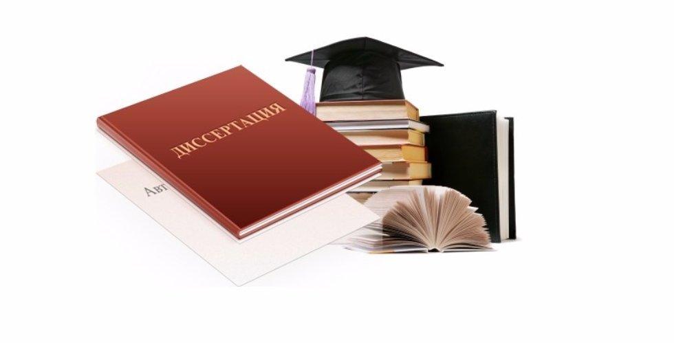 Печать и изготовление диссертаций