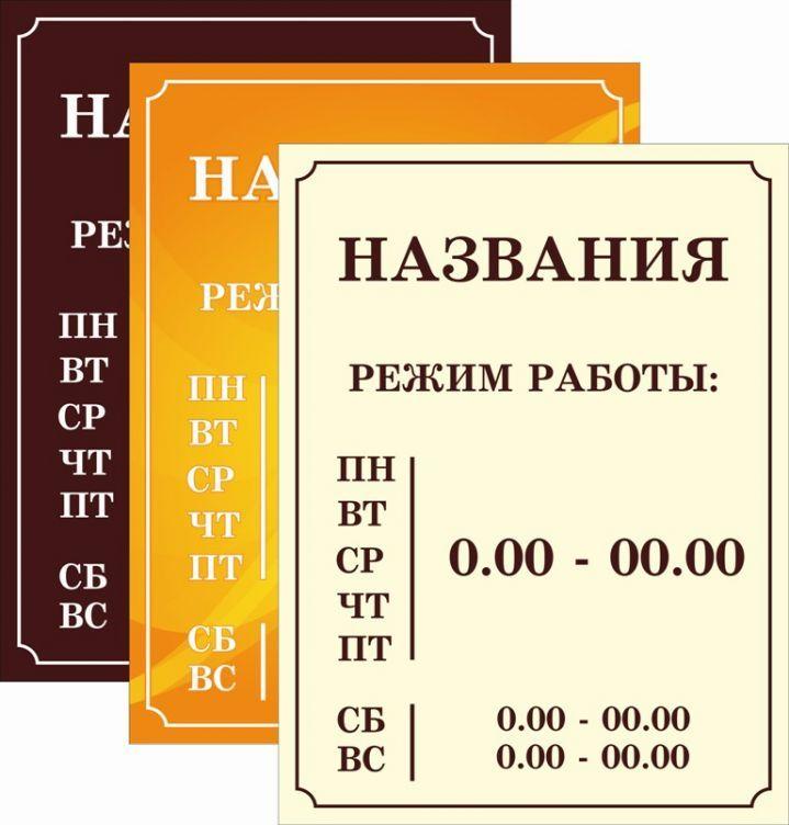 Таблички «Режим работы»