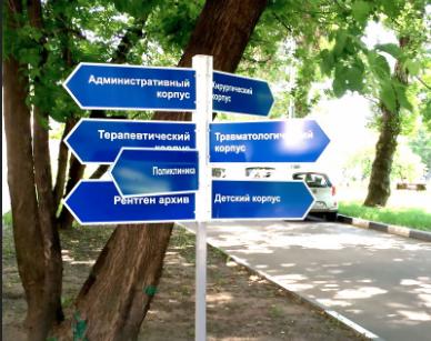 Информационные указатели в Оренбурге