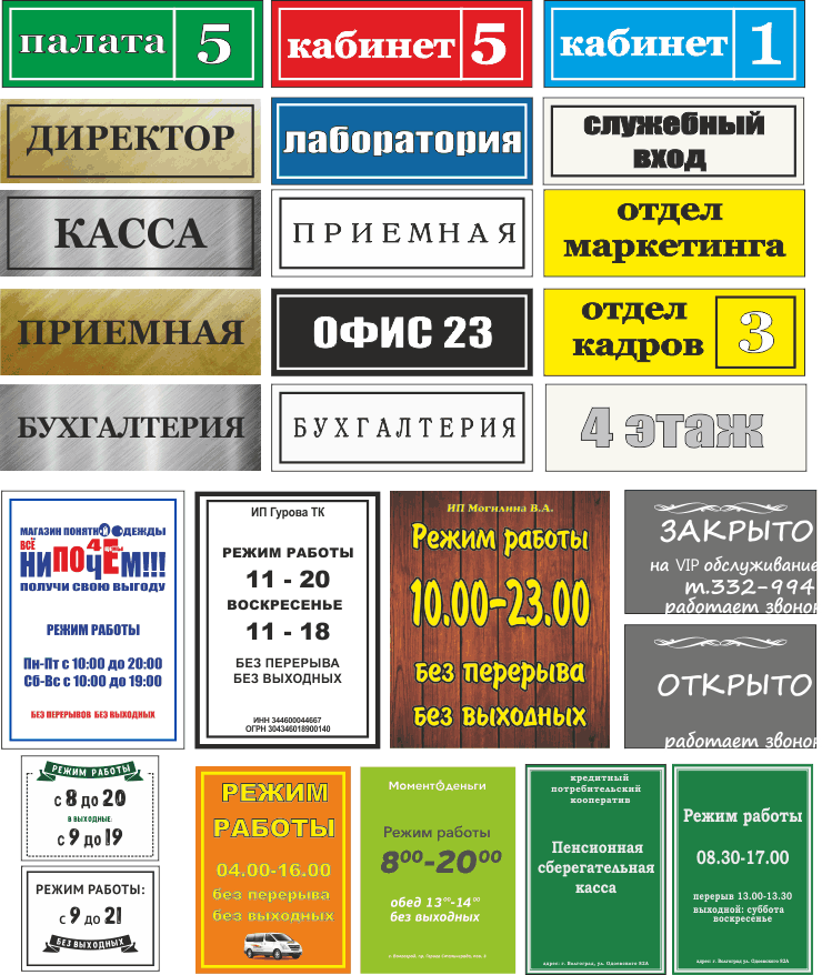 Офисные таблички \ Указатели