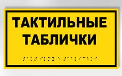 Тактильные таблички