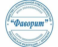 Пример печати компании Фаворит