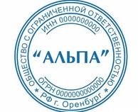 Пример печати компании Альпа