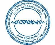 Пример печати компании леспромико