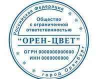 Пример печати компании ОРЕНЦВЕТ