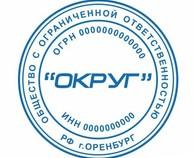 Пример печати компании ОКРУГ