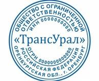 Пример печати компании ТрансУрал